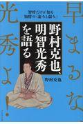 野村克也、明智光秀を語るの本