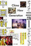 中国新世代 チャイナ・ニュージェネレーションの本