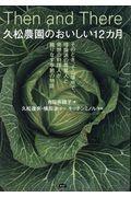 久松農園のおいしい12カ月の本