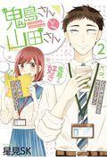 鬼島さんと山田さん 2の本