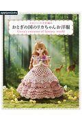 かわいいかぎ針編みおとぎの国のリカちゃんお洋服の本