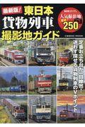 最新版!東日本貨物列車撮影地ガイドの本