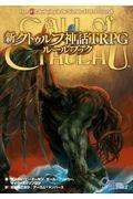 新クトゥルフ神話TRPGルールブックの本
