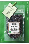 THE KURATA PEPPERの本