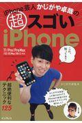 iPhone芸人かじがや卓哉の新スゴいiPhoneの本