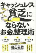 キャッシュレス貧乏にならないお金の整理術の本