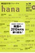 hana Vol.34の本