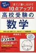 高校受験の数学の本