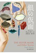 銀の仮面の本