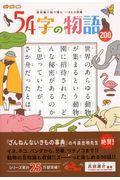 54字の物語ZOOの本