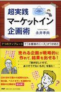 超実践マーケットイン企画術の本