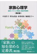 第2版 家族心理学の本