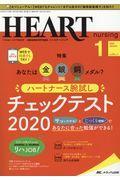 ハートナーシング Vol.33No.1(2020.1)の本