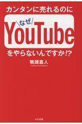 カンタンに売れるのになぜYouTubeをやらないんですか!?の本