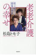 老老介護の幸せの本