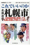 これでいいのか北海道札幌市の本