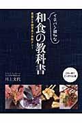 イチバン親切な和食の教科書の本