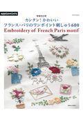 増補改訂版 カンタン!かわいいフランス・パリのワンポイント刺しゅう600の本