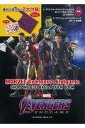 MARVEL Avengers:Endgame SHOPPING ECO BAG & POUCH Bの本