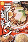ラーメン&炒飯・餃子 東海版の本