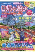 春夏秋冬ぴあ日帰り遊び 関西版 2020の本