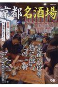 京都名酒場の本