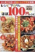"""レシピブログの""""ほぼ100円""""レシピBEST100の本"""