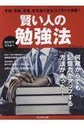賢い人の勉強法の本