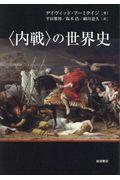 〈内戦〉の世界史の本