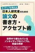 日本人研究者のための論文の書き方・アクセプト術の本