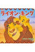 ライオン・キングの本
