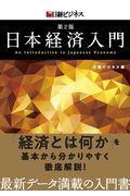 第2版 日本経済入門の本