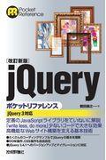 改訂新版 jQueryポケットリファレンスの本