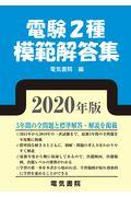 電験2種模範解答集 2020年版の本
