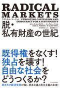 ラディカル・マーケット脱・私有財産の世紀の本