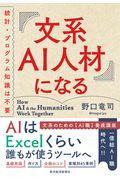 文系AI人材になるの本