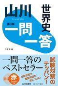 第3版 山川一問一答世界史の本