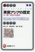 新版 東南アジアの歴史の本