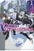 VRMMOはウサギマフラーとともに。 1の本