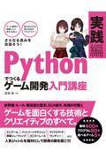 Pythonでつくるゲーム開発入門講 座実践編の本