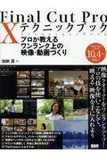 Final Cut Pro X テクニックブックの本