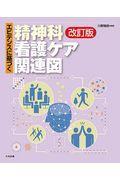 改訂版 エビデンスに基づく精神科看護ケア関連図の本