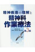 第3版 精神疾患の理解と精神科作業療法の本
