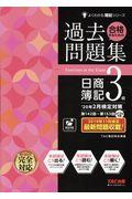 合格するための過去問題集日商簿記3級 '20年2月検定対策の本
