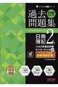 合格するための過去問題集日商簿記2級 '20年2月検定対策の本
