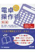 第2版 カンタン電卓操作術の本