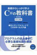 改訂新版 基礎からしっかり学ぶC#の教科書の本