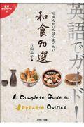 英語でガイド!外国人がいちばん食べたい和食90選の本
