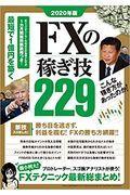 最短で1億円を築くFXの稼ぎ技229 2020年版の本