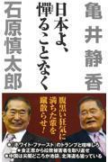 日本よ、憚ることなくの本